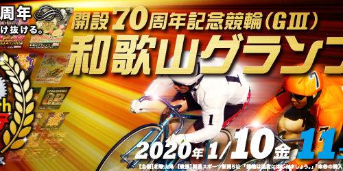 1/11,12 和歌山競輪場 GⅢ 和歌山グランプリ